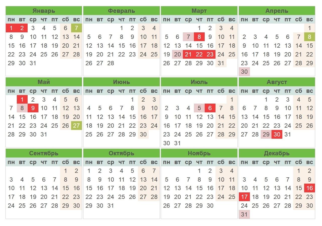 Календарь праздников в Казахстане 2018