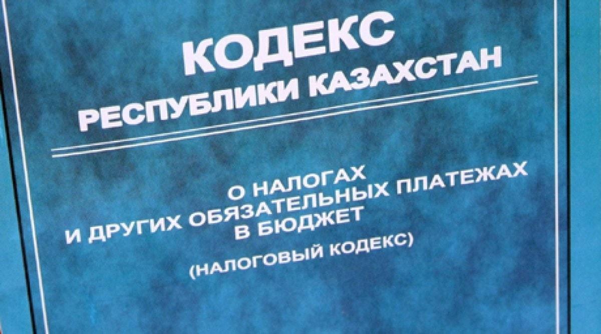 Налоговый Кодекс РК 2018
