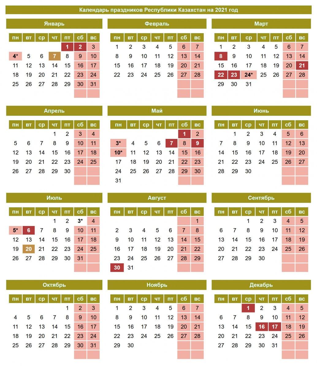 Праздничные и выходные дни в Республике Казахстан в 2021 году